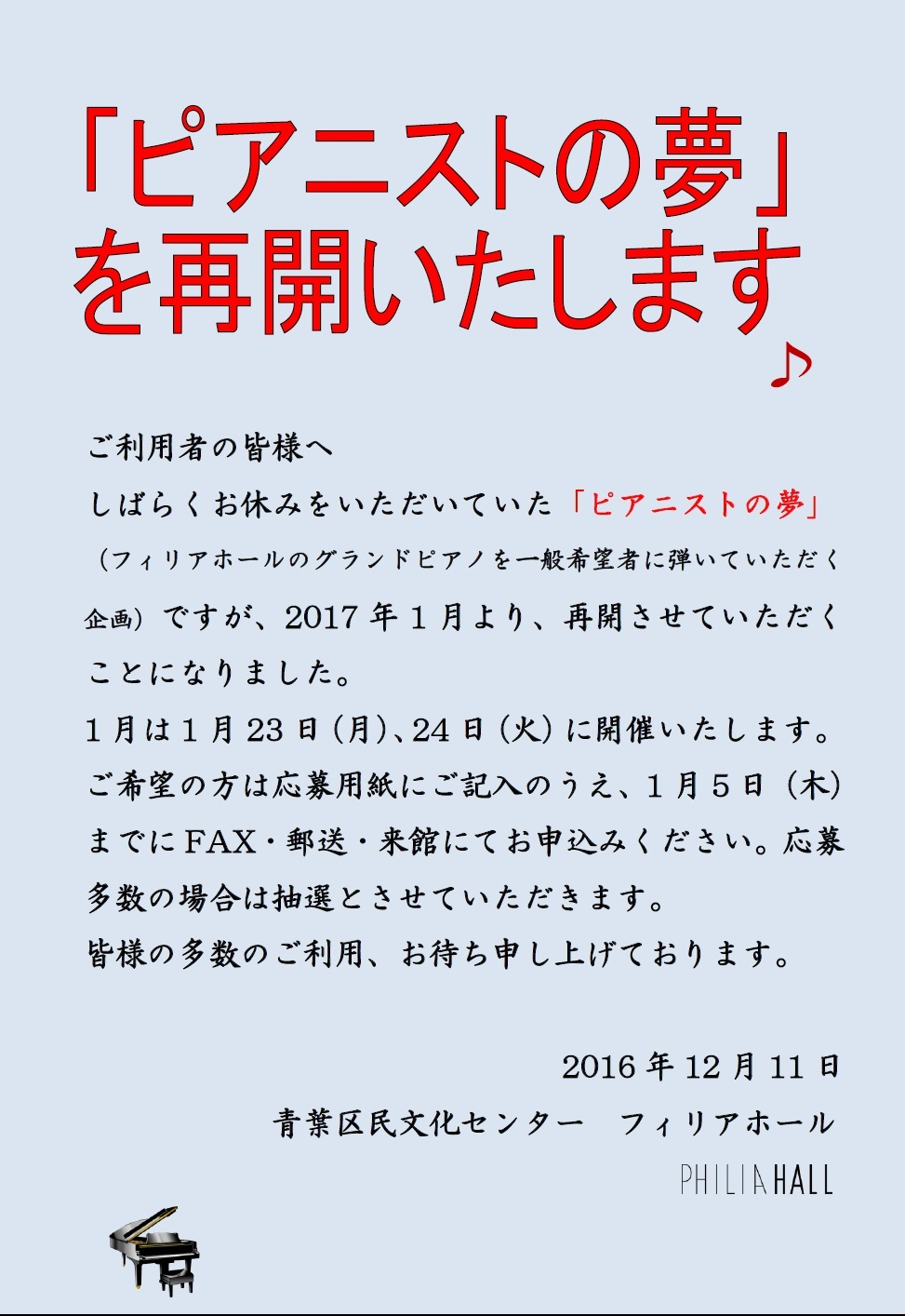【募集】ピアニストの夢