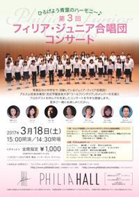 ジュニア合唱団(280x200).jpg