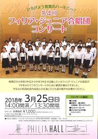 ジュニア合唱団2018(200x282).jpg
