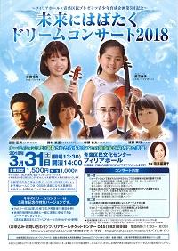 ドリームコンサート2018(200x282).jpg