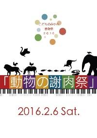 動物の謝肉祭(200x283).jpg