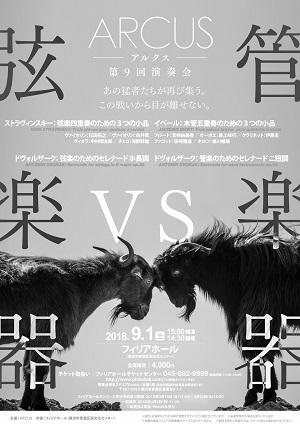 ARCUS第9回演奏会チラシ(300x400).jpg